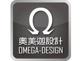 奧美迦設計