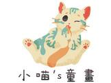 小喵's童畫