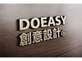 doeasy創意設計