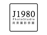 J1980 商業攝影/修圖 studio