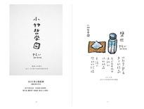 插畫-06-水止網路科技 ShuizTech