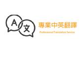 專業中英翻譯