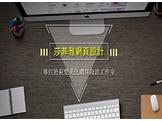 莎菲雅網頁設計工作室