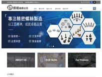 螺絲/螺帽/扣件製造加工型錄網站-莎菲雅網頁設計工作室