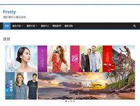 婕斯保健保養品型錄網頁-莎菲雅網頁設計工作室