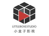 小盒子影視工坊