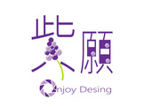 紫願  享受設計