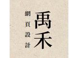 禹禾網頁設計
