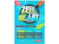 電子商務DM海報-寬達品牌設計