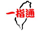 華成網路/蕭明華