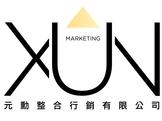 XUN元勳整合行銷有限公司