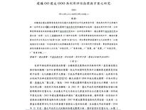 論文-Han