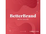 BetterBrand 行銷設計工作室